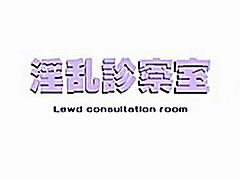 3D-Umemaro � Lewd Consultation Room english.